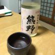 今宵のお酒は純米吟醸「熊野」、世界遺産に登録された紀伊奥熊野の山々から流れ出る伏流水を用い奥深く切れのある味わいで、やや辛口。