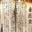【日本大工始祖・聖徳太子 四天王寺番匠堂】