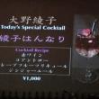大野綾子 PIANO TRIO ★ 渋谷 JZ Brat ライブ
