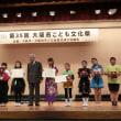 大阪市子ども文化祭優秀賞受賞