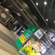今日は仕事で東京へ…