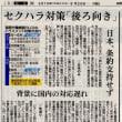 沖縄の#MeToo運動は?「うない」たちの力が底流を流れる琉球諸島ですが、表層はマッチョ?