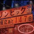 高橋治之電通元専務の贈賄買収による汚倫ピッグ東京2020 玉地俊雄 など