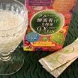 フルーツ酵素青汁 乳酸菌プラス