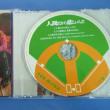 【CD】人間だから悲しいんだ