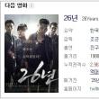 韓国映画と老人と老牛