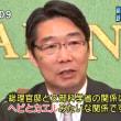 安倍政治を糾弾しない日本のマスメディア・・・その4