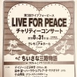 8/31(金)音楽専用空間クレモニア〜チャリティコンサート☆