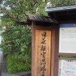 ◆【カシャリ!一人旅】 江戸の大名屋敷 旧芝離宮庭園 ビルの谷間に豪華で壮大な庭園