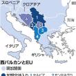 マケドニア  EU、ロシア、さらには中国が争うバルカン半島で、EU加盟に向けた一歩