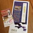 2017.10.22 フラワーカンパニーズ ワンマンツアー「ROLL ON 48」@長野 CLUB JUNK BOX