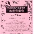 水戸市民音楽会