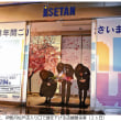 今日以降使えるダジャレ『2075』【経済】■縮む地方・郊外百貨店…伊勢丹松戸店も閉店