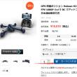 大人気-Hubsan H216A /SYMA X8PRO GPS WIFI FPV HDカメラ ホバー機能 ヘッドレスモード RC クアッドコプター RTF 2.4GHz日本語説明書付き