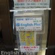 明日(1月16日)の日本経済新聞用にEnglish Plusの新しい折り込みチラシ作りました(英語編)