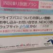 2017年秋旅行記@高松空港/タイムズカーレンタル
