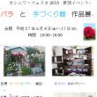 カシニワ・フェスタ イベント・・・