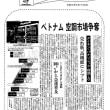 ベトナム空調市場争奪・・・売れ筋、高機能にシフト