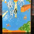 佐久市中込ー小諸ー軽井沢(長野)