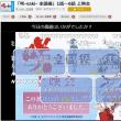 ニコ生 咲-saki- 全国編 第7~13話 上映会