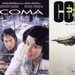 結末が物足りない小説 Coma と Brain