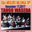 E&A MEGURO MILONGA  12月17日(日曜日)