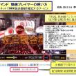 インターネットで見るTV 「NHKオンデマンド」 とは? 見逃したNHK番組が見れて便利!