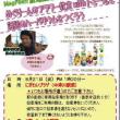 8月 21日(火)めぐりーんのフラワー教室 with トミー