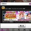 「アイドルマスター シンデレラガールズ スターライトステージ」 プレイ記録その37 「アップルパイ・プリンセス」のMASTER+に挑戦!