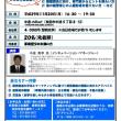 「起業者フォローアップセミナーが開催されます  ~秋田商工会議所~」