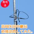 高岡矢田中継局 直接訪問してみた。