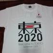東京2020 オリンピック…婿入り先が