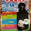 さのまる像お披露目記念ライブ宣伝!!