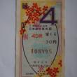 宝くじ 5