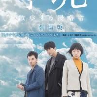「予兆 散歩する侵略者 劇場版」(2017 ポニーキャニオン)