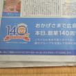 創業140周年 広島銀行