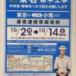 10月2~14日は東名集中工事