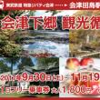 11月18.19日が2017年最終便 会津田島駅から大内行き