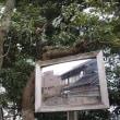 木枠のコーナーミラー。桜橋付近。