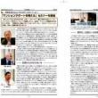 集改ニュース2、3ページ