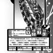 【メタル・パレード】データページ