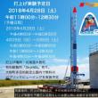 民間宇宙ロケット MOMO2号