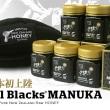 日本初上陸 All Blacksマヌカハニー