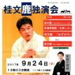 桂文鹿 独演会