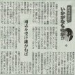 #akahata 遺志を受け継がねば/武田砂鉄のいかがなものか!?(29)・・・今日の赤旗記事