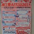 中里商工祭AZASU2017