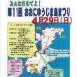 第11回おおにゅうじま島まつり