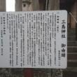 旧吹上町 三嶋神社