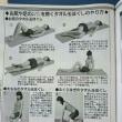 避難生活などでの腰背部痛をやわらげるために~タオル玉を使った背面ほぐし
