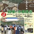 箱根と京都風景